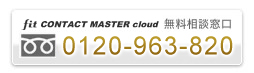 fit CONTACT MASTER cloud無料相談窓口 電話:03-6456-1187